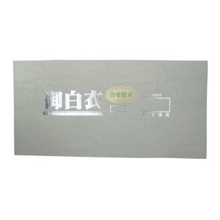 テトロンウール白衣 法衣用(袷)