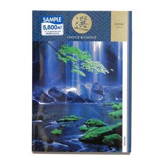 カタログギフト 5,800(税抜)円コース