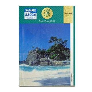 カタログギフト 8,800(税抜)円コース