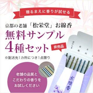 【無料サンプルプレゼント】松栄堂お線香4種セット