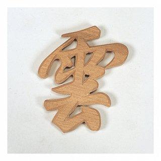 木彫り 【雲】