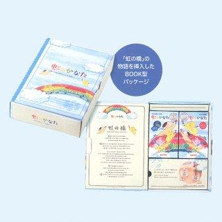 虹のかなた メモリアルギフト 6点セット