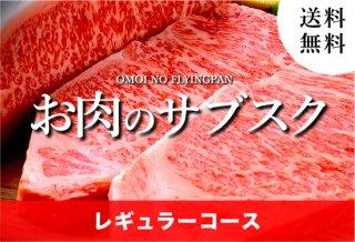 お肉のサブスク レギュラーコース(定期便)