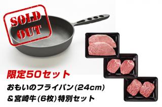 おもいのフライパン(24cm)&宮崎牛(6枚)特別セット