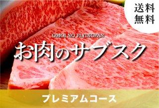 お肉のサブスク プレミアムコース(定期便)