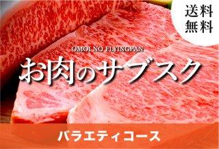 お肉のサブスク バラエティコース(定期便)