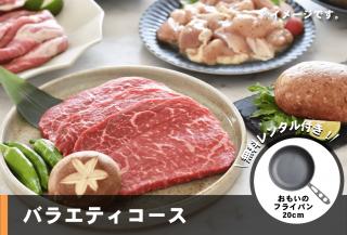 お肉のサブスク バラエティコース(定期便|フライパンレンタル付き)