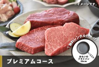 お肉のサブスク プレミアムコース(定期便|フライパンレンタル付き)