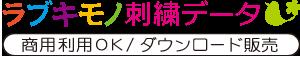ラブキモノ刺繍データ 商用利用OKのデータ-ダウンロード販売