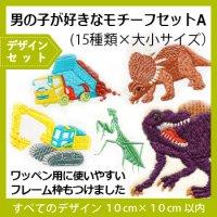 男の子が好きなモチーフセットA(恐竜・昆虫・働く車 15種類×大小サイズ)【商用利用OK】