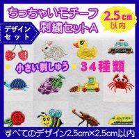 ちっちゃいモチーフ刺繍セットA(2.5�以内のモチーフ・乗り物・植物・生き物・食べ物 全34種類)【商用利用OK】