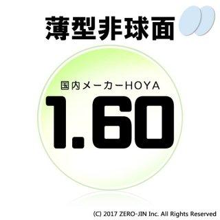 HOYA 薄型レンズ 屈折率1.60 非球面 1.60AS 撥水コート UVカット 反射防止 2枚1組 度無し 度付き 近視 遠視 乱視 老視