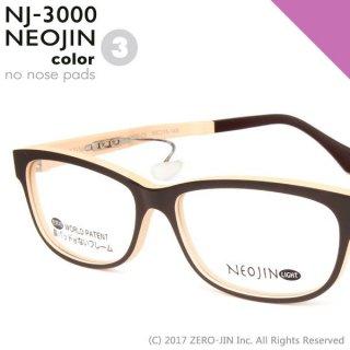 NEOJIN NJ3000 C3 ブラウン/ライトブラウン
