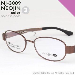 NEOJIN NJ3009 C3 ブラウン