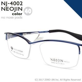NEOJIN フラッグシップ NJ4002 C40 ブルー
