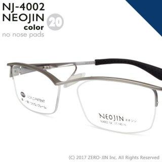NEOJIN フラッグシップ NJ4002 C20 シルバーマット