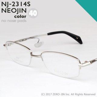 NEOJIN NJ2314S C40 シルバー