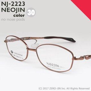 NEOJIN NJ2223 C30 ブラウン