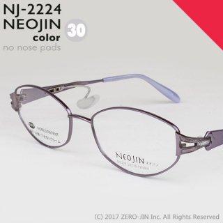 NEOJIN NJ2224 C30 ヴァイオレット