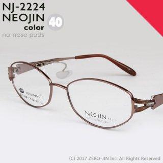 NEOJIN NJ2224 C40 ブラウン