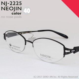 NEOJIN NJ2225 C40 ブラック