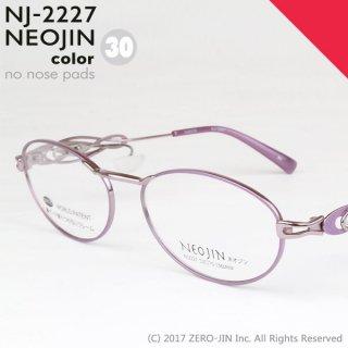 NEOJIN NJ2227 C30 ヴァイオレット