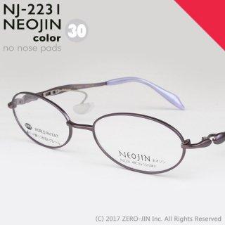 NEOJIN NJ2231 C30 ヴァイオレット
