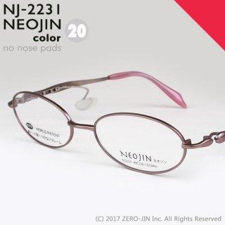 NEOJIN NJ2231 C20 ピンク