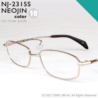 NEOJIN NJ2315S C10 ゴールド