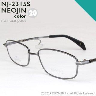 NEOJIN NJ2315S C20 グレー