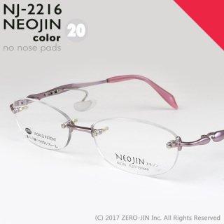 NEOJIN NJ2216 C20 ピンク