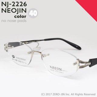 NEOJIN NJ2226 C40 シルバーブラック