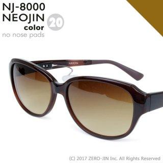 NEOJIN NJ8000 C20 ブラウン