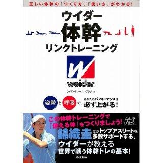 【50%OFF】ウイダー体幹リンクトレーニング
