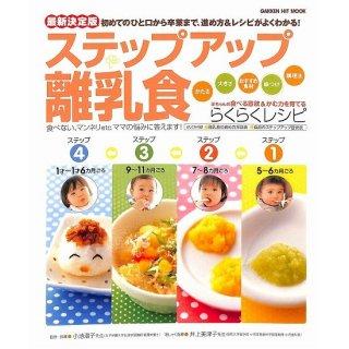 【50%OFF】最新決定版 ステップアップ離乳食