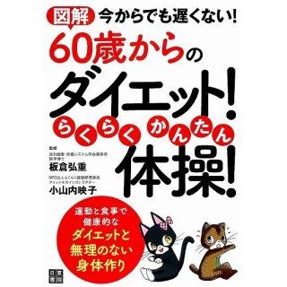 【50%OFF】図解 60歳からのダイエット!らくらくかんたん体操!