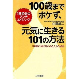 【50%OFF】100歳までボケず、元気に生きる101の方法