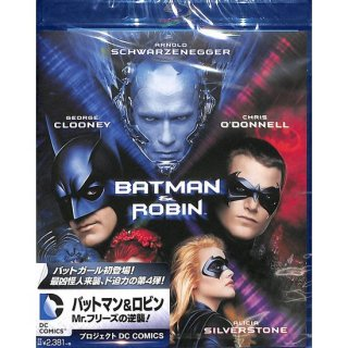 【blu-ray】バットマン&ロビン Mr.フリーズの逆襲!