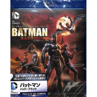 【blu-ray】バットマン バット・ブラッド