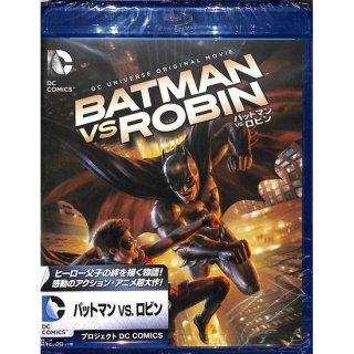 【blu-ray】バットマンVSロビン