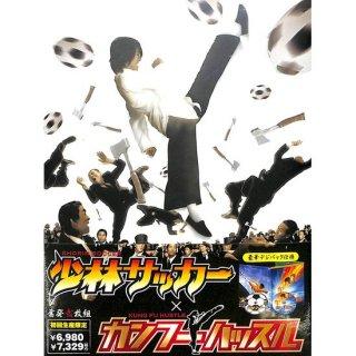 【DVD】少林サッカー×カンフーハッスル 奮発弐枚組
