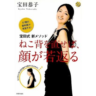 【50%OFF】宝田式 新メソッド ねこ背を直せば、顔が若返る