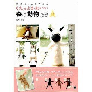 【50%OFF】羊毛フェルトで作る くたっとかわいい森の動物たち