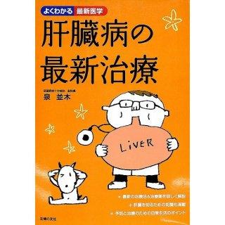 【50%OFF】肝臓病の最新治療 よくわかる最新医学