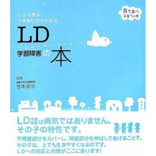 【50%OFF】じょうずなつきあい方がわかる LD学習障害の本