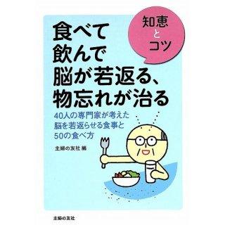 【50%OFF】食べて飲んで 脳が若返る、物忘れが治る