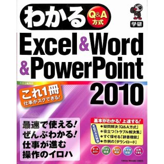 【50%OFF】わかるExcel&Word&PowerPoint2010