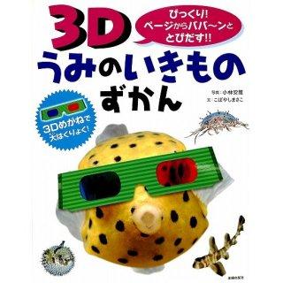 【50%OFF】3D うみのいきもののずかん