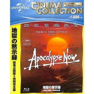 【blu-ray】地獄の黙示録 劇場公開版/特別完全版