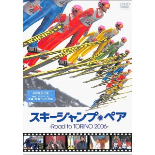 【DVD】スキージャンプ・ペア〜Road